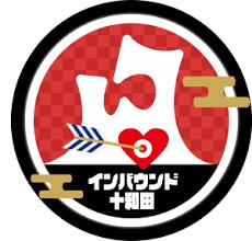 インバウンド十和田